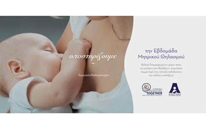 Εβδομάδα Μητρικού Θηλασμού