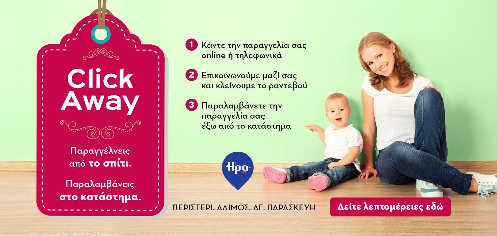 Συναντήσεις για νέους γονείς! e793e14d227