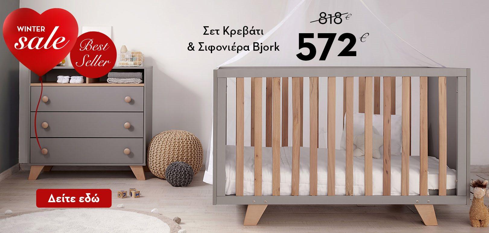 36486cac476 Προίκα Μωρού | Βρεφικά Δωμάτια | Έπιπλα για μωρά | ΗΡΑ