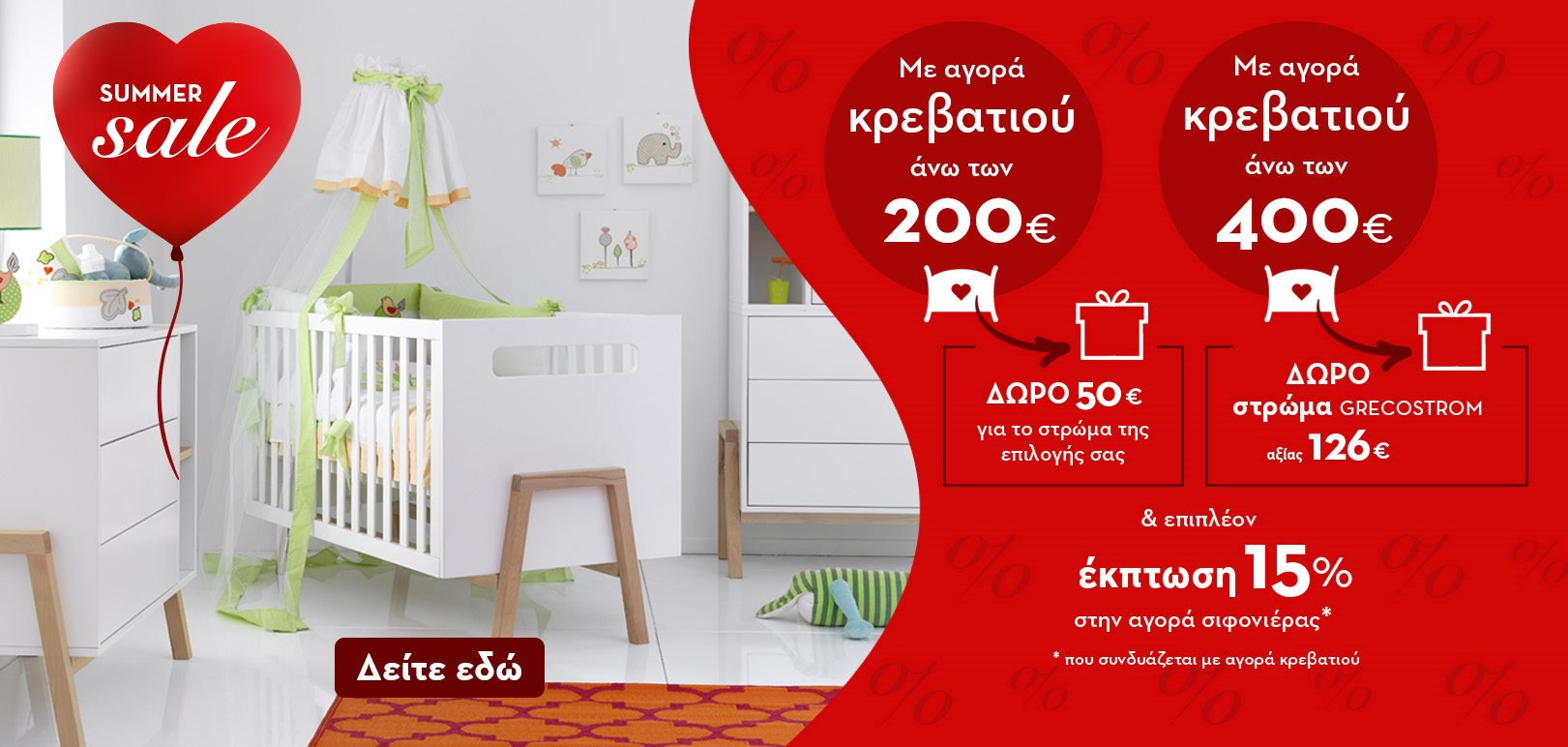 4a809a9bcfd Προίκα Μωρού | Βρεφικά Δωμάτια | Έπιπλα για μωρά | ΗΡΑ