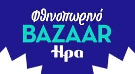 Φθινοπωρινό Bazaar