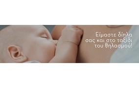 Εδβομάδα Μητρικού Θηλασμού