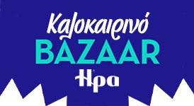 Καλοκαιρινό Bazaar